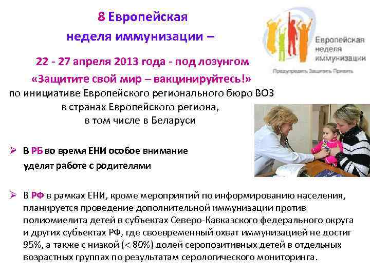 8 Европейская  неделя иммунизации – 22 - 27 апреля