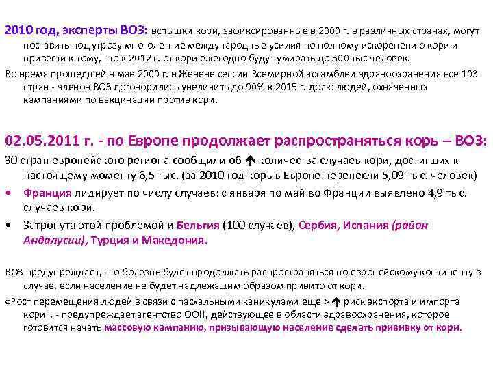 2010 год, эксперты ВОЗ: вспышки кори, зафиксированные в 2009 г. в различных странах, могут