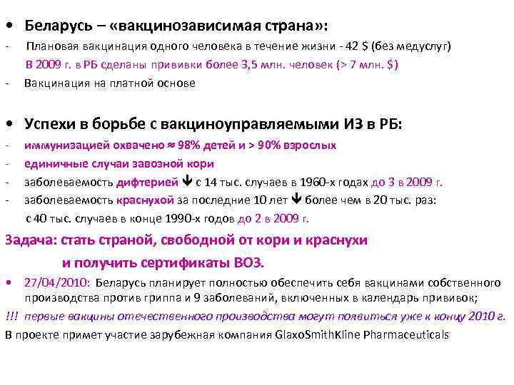 • Беларусь – «вакцинозависимая страна» : - Плановая вакцинация одного человека в течение