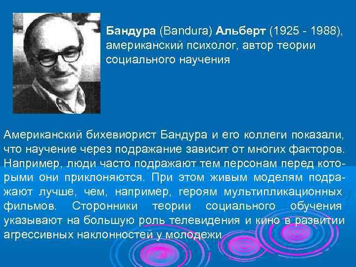 Бандура (Bandura) Альберт (1925 - 1988),    американский психолог,
