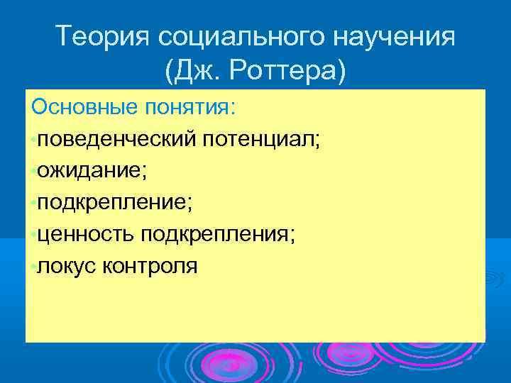 Теория социального научения  (Дж. Роттера) Основные понятия:  • поведенческий потенциал;