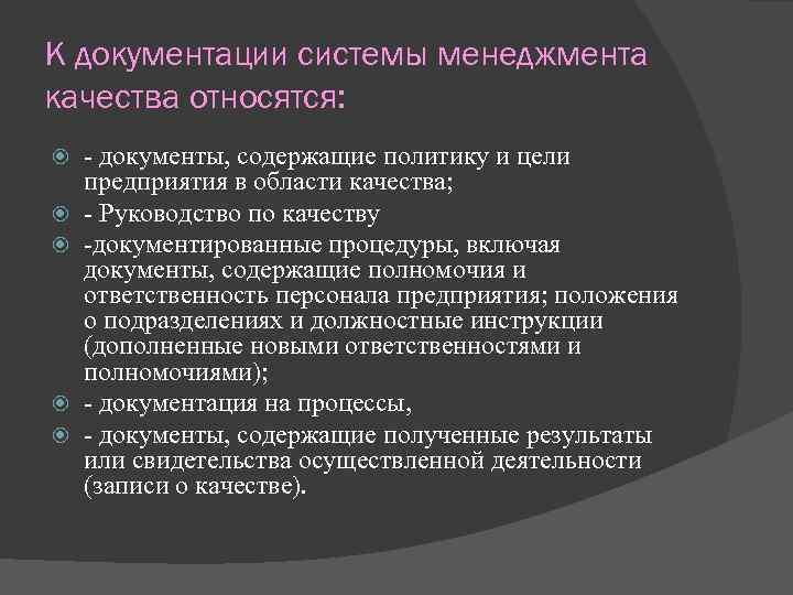 К документации системы менеджмента качества относятся: - документы, содержащие политику и цели предприятия в