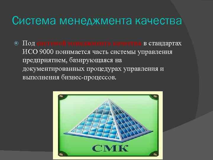 Система менеджмента качества Под системой менеджмента качества в стандартах ИСО 9000 понимается часть системы