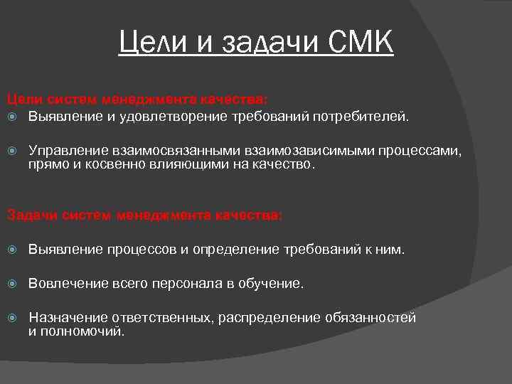 Цели и задачи СМК Цели систем менеджмента качества:  Выявление