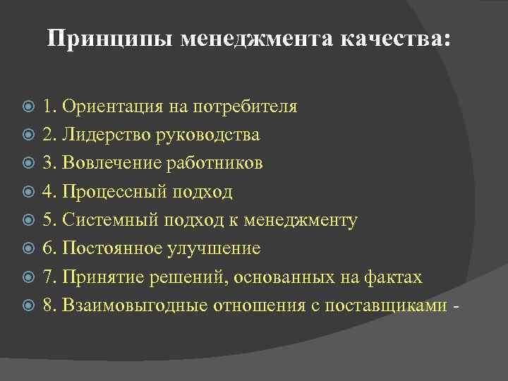 Принципы менеджмента качества:  1. Ориентация на потребителя 2. Лидерство руководства 3.
