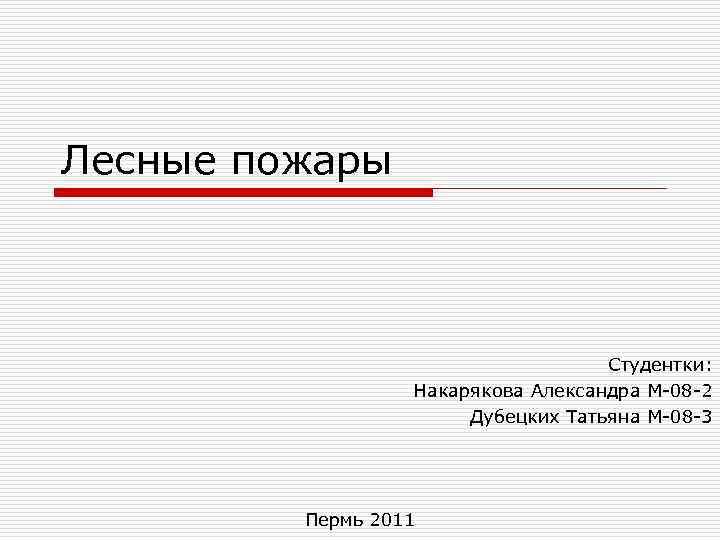 Лесные пожары    Студентки:    Накарякова Александра М-08 -2