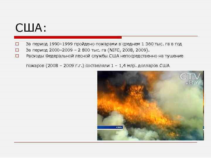 США: o  За период 1990– 1999 пройдено пожарами в среднем 1 360 тыс.