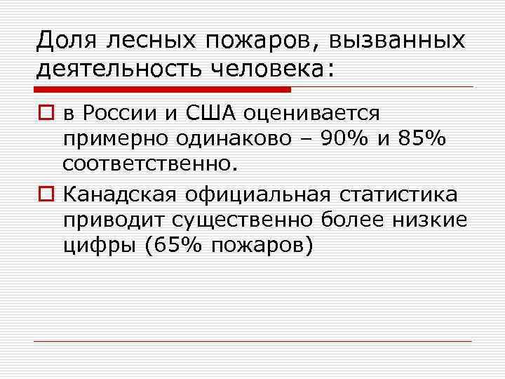 Доля лесных пожаров, вызванных деятельность человека: o в России и США оценивается  примерно