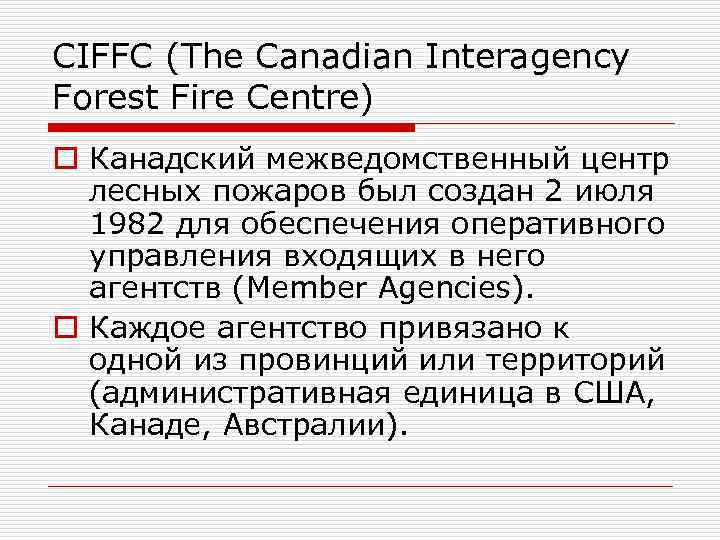 CIFFC (The Canadian Interagency Forest Fire Centre) o Канадский межведомственный центр  лесных пожаров