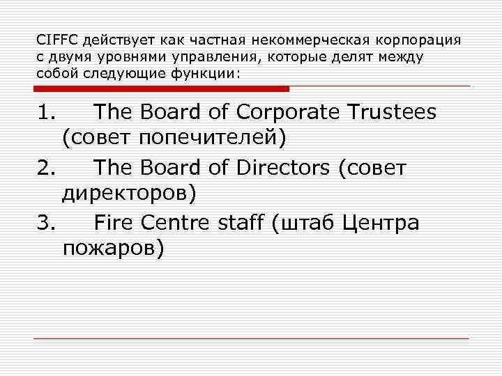 CIFFC действует как частная некоммерческая корпорация с двумя уровнями управления, которые делят между собой