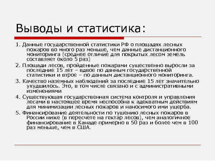 Выводы и статистика: 1. Данные государственной статистики РФ о площадях лесных пожаров во много