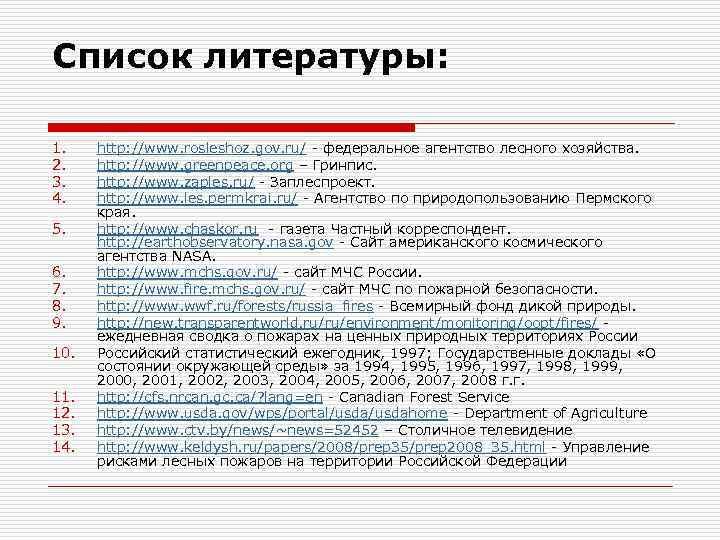Список литературы:  1. http: //www. rosleshoz. gov. ru/ - федеральное агентство лесного хозяйства.