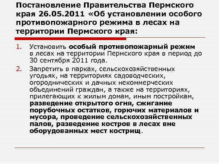 Постановление Правительства Пермского края 26. 05. 2011 «Об установлении особого противопожарного режима в лесах