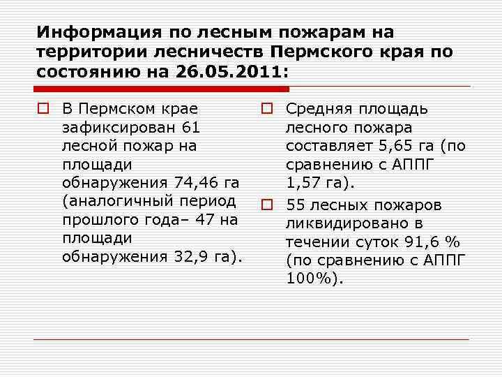 Информация по лесным пожарам на территории лесничеств Пермского края по состоянию на 26. 05.