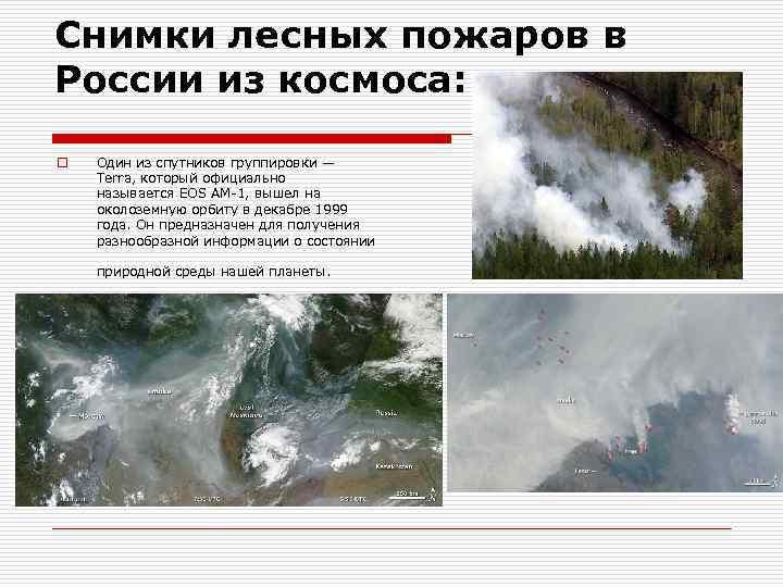 Снимки лесных пожаров в России из космоса:     o  Один