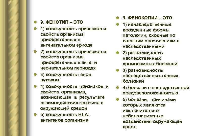 l 9. ФЕНОКОПИИ – ЭТО l 9. ФЕНОТИП