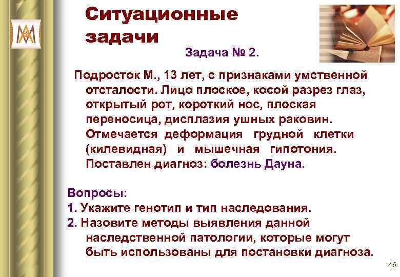 Ситуационные  задачи    Задача № 2.  Подросток М. ,