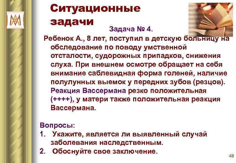 Ситуационные  задачи     Задача № 4.  Ребенок А.