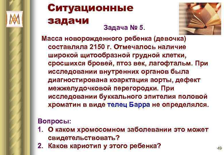 Ситуационные  задачи   Задача № 5.  Масса новорожденного ребенка (девочка)