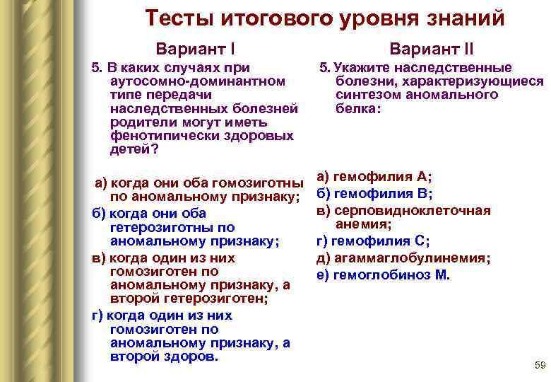Тесты итогового уровня знаний   Вариант II 5. В каких случаях при