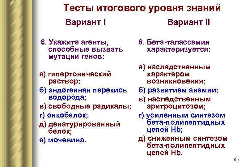 Тесты итогового уровня знаний  Вариант I    Вариант II 6.