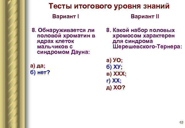 Тесты итогового уровня знаний  Вариант II 8. Обнаруживается ли  8. Какой