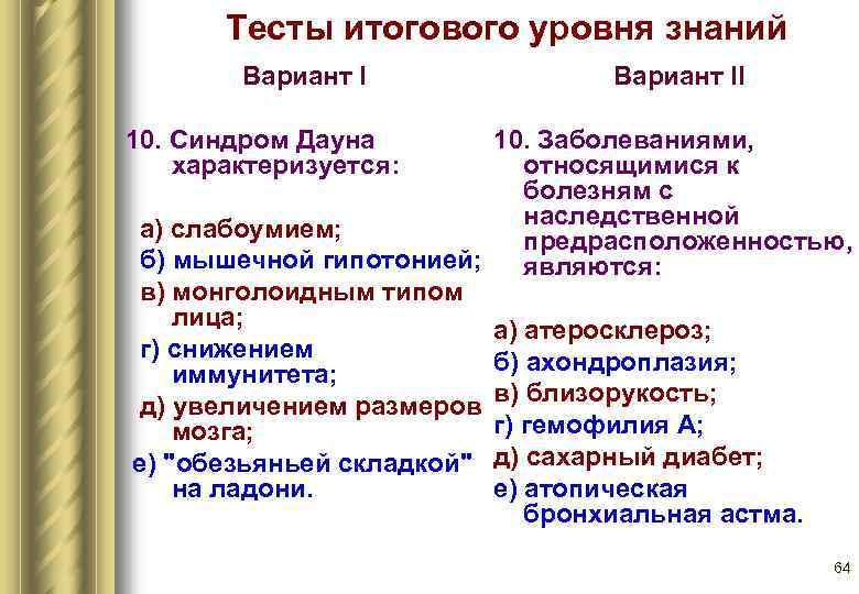 Тесты итогового уровня знаний   Вариант II 10. Синдром Дауна