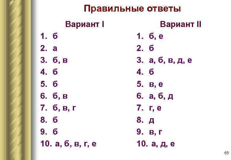 Правильные ответы  Вариант II 1. б   1. б,