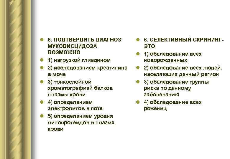 l 6. ПОДТВЕРДИТЬ ДИАГНОЗ  l 6. СЕЛЕКТИВНЫЙ СКРИНИНГ-  МУКОВИСЦИДОЗА