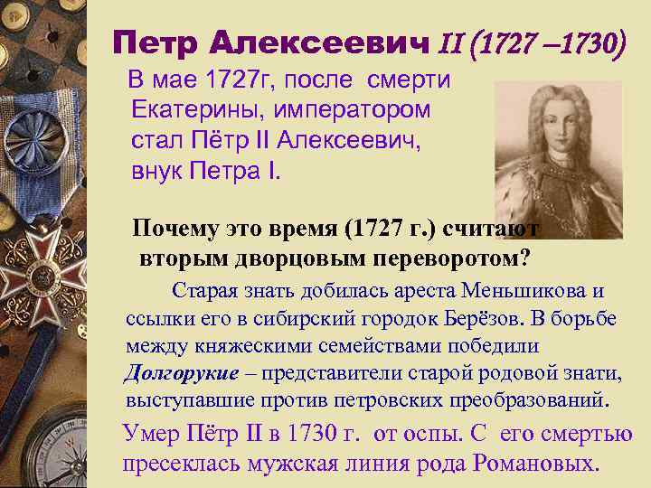 Петр Алексеевич II (1727 – 1730)  В мае 1727 г, после смерти