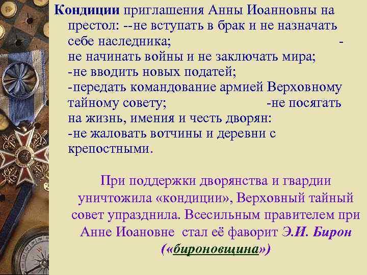 Кондиции приглашения Анны Иоанновны на  престол: --не вступать в брак и не назначать