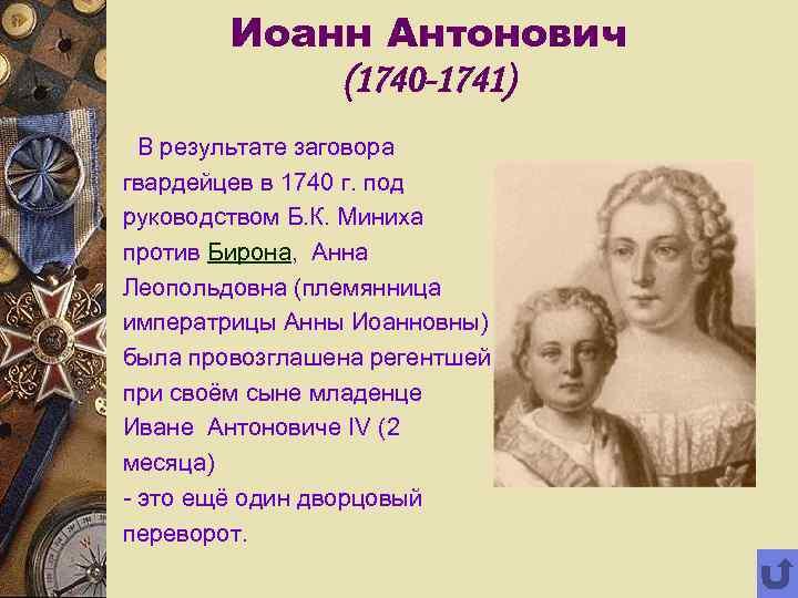Иоанн Антонович   (1740 -1741)  В результате заговора гвардейцев в