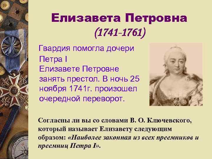 Елизавета Петровна   (1741 -1761) Гвардия помогла дочери Петра I Елизавете