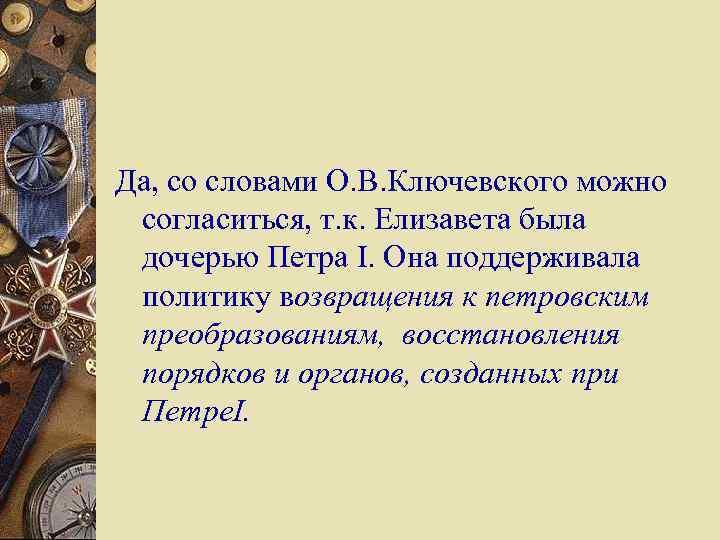 Да, со словами О. В. Ключевского можно  согласиться, т. к. Елизавета была