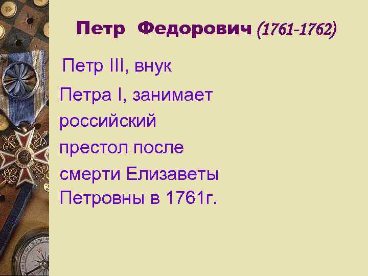 Петр Федорович (1761 -1762) Петр III, внук  Петра I, занимает российский престол