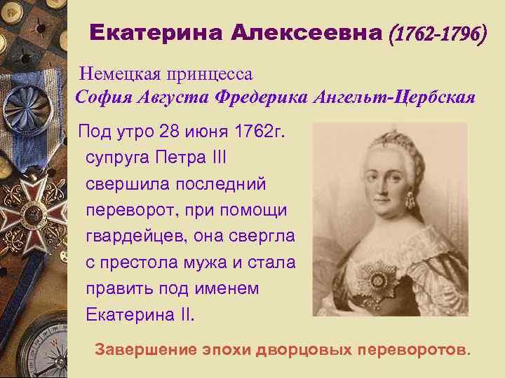 Екатерина Алексеевна (1762 -1796) Немецкая принцесса    София Августа Фредерика Ангельт-Цербская