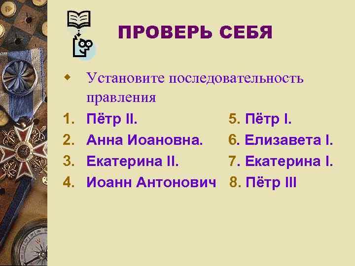ПРОВЕРЬ СЕБЯ w Установите последовательность  правления 1.  Пётр II.