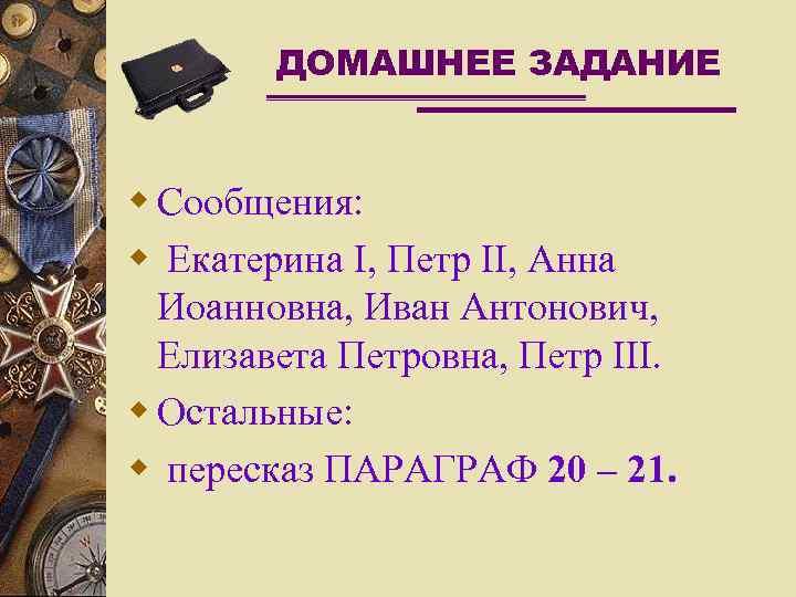 ДОМАШНЕЕ ЗАДАНИЕ  w Сообщения: w Екатерина I, Петр II, Анна