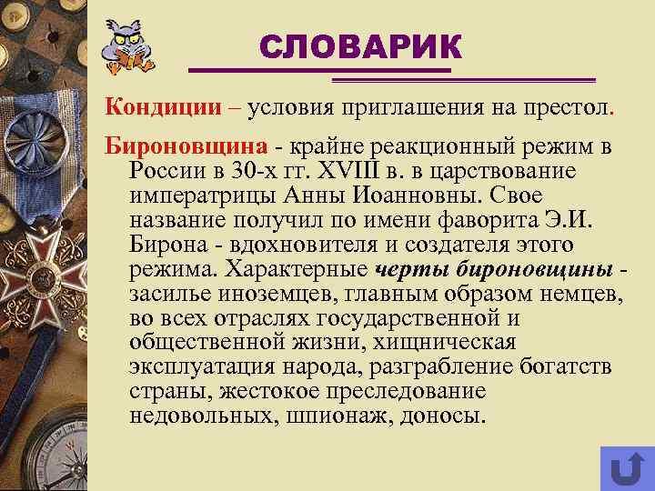 СЛОВАРИК Кондиции – условия приглашения на престол. Бироновщина - крайне реакционный