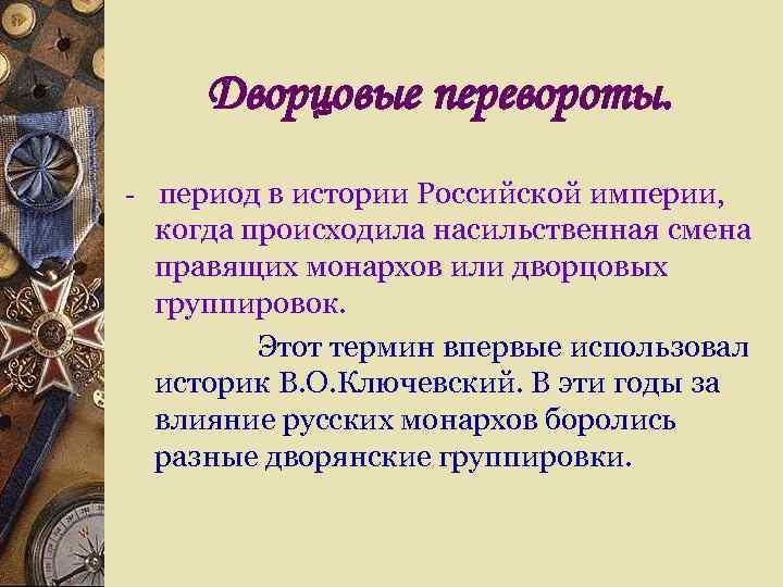 Дворцовые перевороты. -  период в истории Российской империи, когда происходила насильственная смена