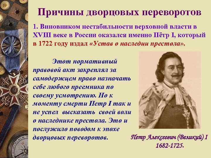 Причины дворцовых переворотов 1. Виновником нестабильности верховной власти в XVIII веке в России