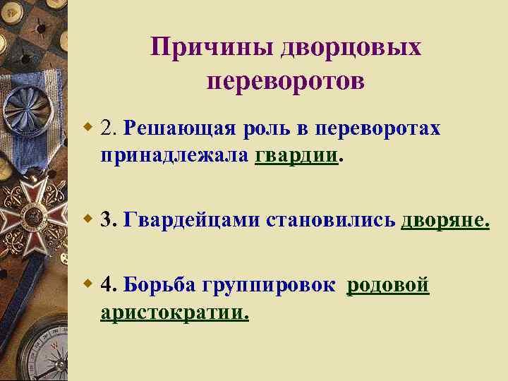 Причины дворцовых  переворотов w 2. Решающая роль в переворотах  принадлежала гвардии.