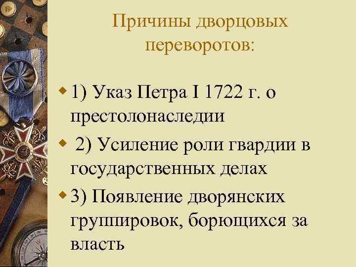 Причины дворцовых  переворотов:  w 1) Указ Петра I 1722 г. о