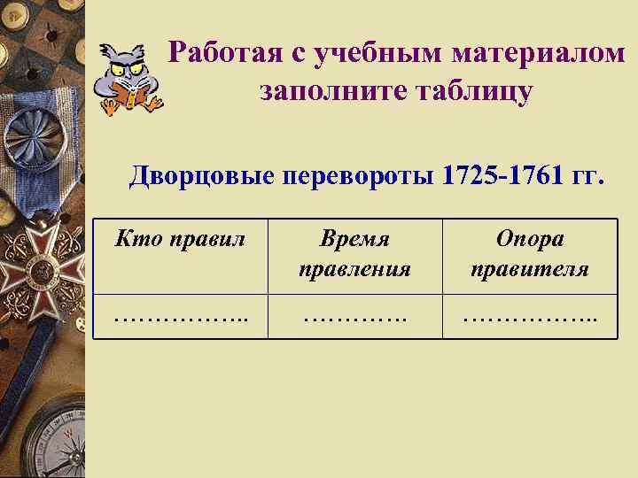 Работая с учебным материалом  заполните таблицу  Дворцовые перевороты 1725 -1761