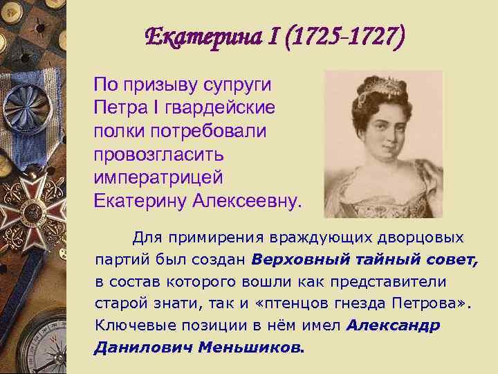 Екатерина I (1725 -1727) По призыву супруги Петра I гвардейские полки потребовали провозгласить
