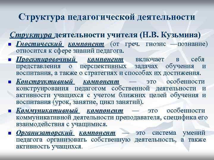 Структура педагогической деятельности Структура деятельности учителя (Н. В. Кузьмина) n  Гностический