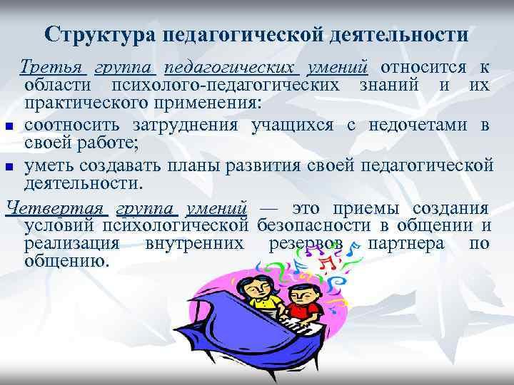 Структура педагогической деятельности Третья группа педагогических умений относится к  области психолого-педагогических