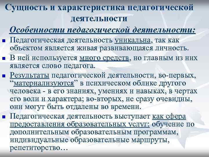 Сущность и характеристика педагогической    деятельности Особенности педагогической деятельности: n  Педагогическая