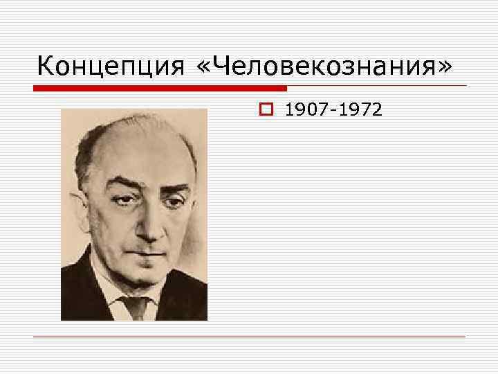 Концепция «Человекознания»    o 1907 -1972