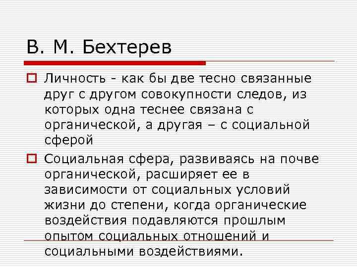 В. М. Бехтерев o Личность - как бы две тесно связанные  друг с